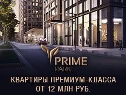 ЖК Prime park. Квартиры премиум-класса Откройте для себя новый стиль жизни